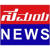 Samaya News 1.5