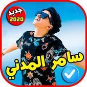 مهرجانات و اغاني سامر المدني 2020 بدون نت 1.2