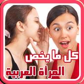 كل ما يخص المرأة العربية 1.0.2