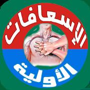طب الطوارئ و الإسعافات الأولية 1.0.7