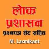 Lok Prashasan - M Laxmikant 1.0
