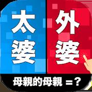 親戚TEMPO - 新年親戚稱呼小遊戲 1.4
