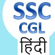 SSC CGL Hindi 1.12