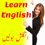 Advanced English Urdu Learning 1.0