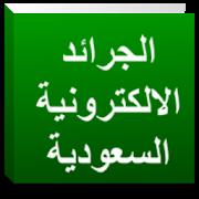 Saudi newspapers 2.1