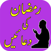 Ramazan Duain Urdu Translation 1.7