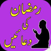 Tasbeeh-e-Taraweeh 1 1 APK Download - Android Books