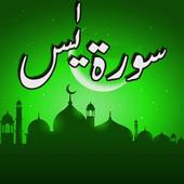 Surah Yaseen Urdu Translation 1.2