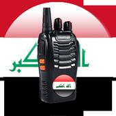 صوت لاسلكي العراقي 1.0