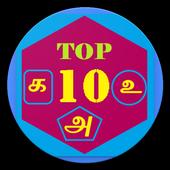 TOP TEN Tamilnews, TOP Headlines in Tamil freely 1.0.3 high contrast