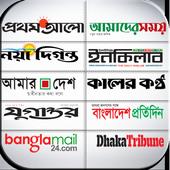 All Top Bangla Newspapers BD 1.0
