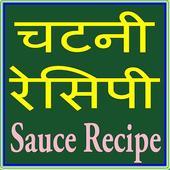 Chatni Recipe चटनी 1.0