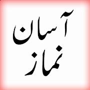 Asaan Namaz (URDU) 1.0.12