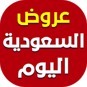 e9ad57799 تخفيضات السعودية 3.2 APK Download - Android Shopping Apps
