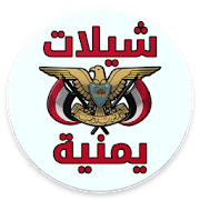com.saudisandsa.yemen_shelat 1.0.0