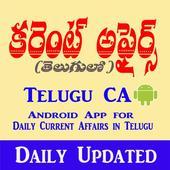 Current Affairs in Telugu 2.0