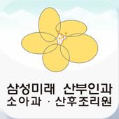 삼성미래산부인과 1.0.7