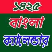 Bengali Calendar Panjika 2018/1425 1.6.9