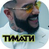 best songs Of Тимати 1.0