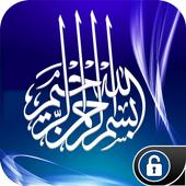 Bismillah Mobile Unlock 1.3