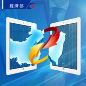 中國大陸數位內容法律彙編 1.1.20150213