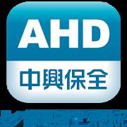 中興保全AHD影像監控系統 1.5.7