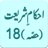 Ahkam E Shariat (Part 18) 1.0