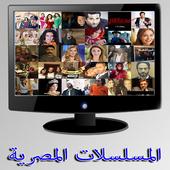 مسلسلات مصرية ورمضانية كاملة 1.0
