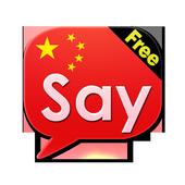 Say Chinese Free (Learn&Speak) 3.2