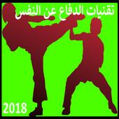 الدفاع عن النفس 2018 1.0.0