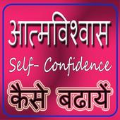Self confidence 1.01