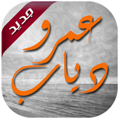 com sen omrodiab 1 0 APK Download - Android Music & Audio Apps