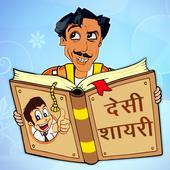 देसी हिंदी शायरी Sad Funny Status Hindi