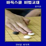 모바일바둑교육책 바둑스쿨 비법교재 1.7.56