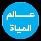 com.shababunity.tariq.waterapp 1.0