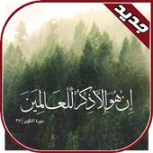 فضائل سور القرآن 1.0
