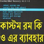কাস্টম রম কি ও এর ব্যাবহার 0.0.1