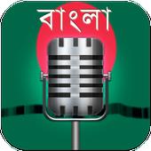 English 2 Bangla Translator bengali to english translator