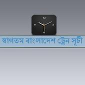 Bangladesh Train Schedule train