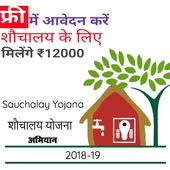 shauchalay yojana - शौचालय योजना 2018-19 (Latrine) 1.0