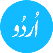 English to Urdu Dictionary 2.0