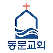 동문교회 1.0.1