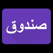Arabic Locker 1.5