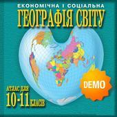 Географія, 10-11 кл. 1.5