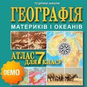Географія, 7 кл. 1.5