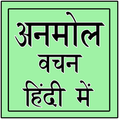 Hindi suvichar 1.4