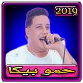 اغاني حمو بيكا 2019 بدون نت aghani hamo beka 2019 1.0