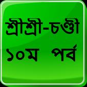 শ্রীশ্রী চণ্ডী -১০ম  পর্ব 1.0.0