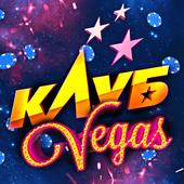 Vegas - игровые автоматы 1.4