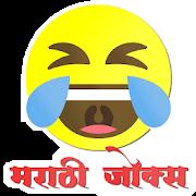 Marathi Jokes - Hasvanuk 14|05|2019